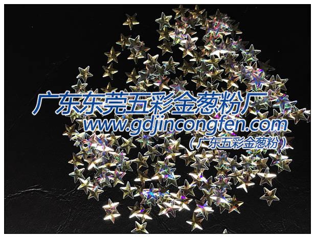 3D立体五角星亮片
