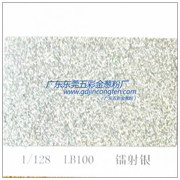 镭射银金葱粉LB100